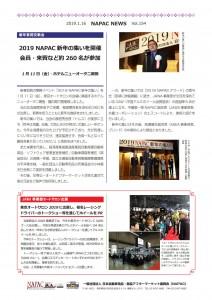 NAPAC NEWS154
