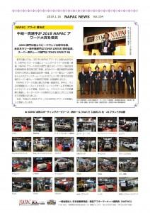 NAPAC NEWS154_1