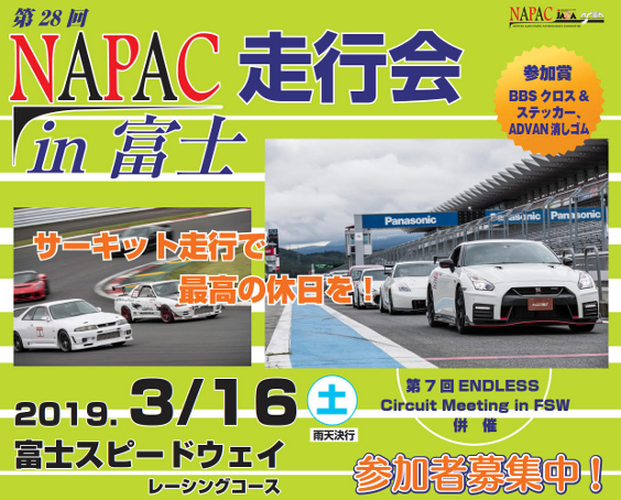 第28回NAPAC走行会のご案内(開催終了)