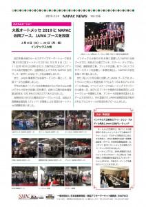 NAPAC NEWS156