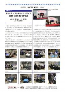NAPAC NEWS157