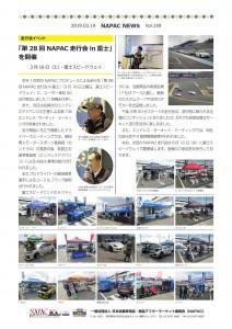 NAPAC NEWS159_1