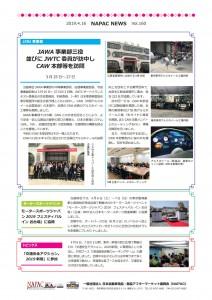 NAPAC NEWS160_1