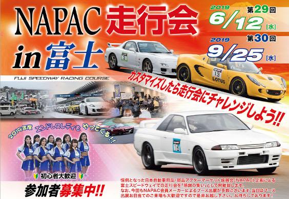 第30回NAPAC走行会のご案内(開催終了)