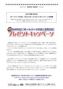 NAPAC NEWS162