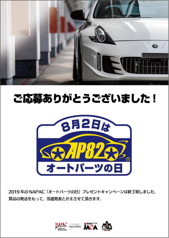 ap82_campaign_2019end