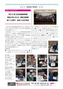 NAPAC NEWS165