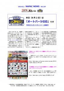 NAPAC NEWS167