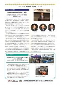 NAPAC NEWS172