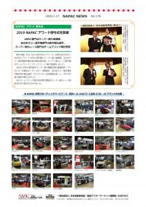 NAPAC NEWS178_1