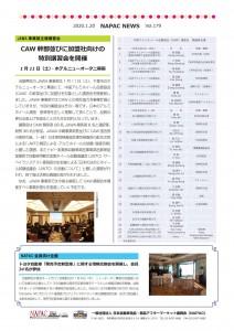 NAPAC NEWS179