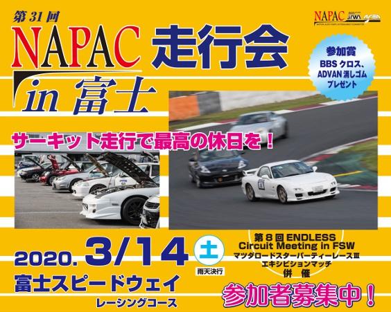 第31回NAPAC走行会のご案内(開催中止)