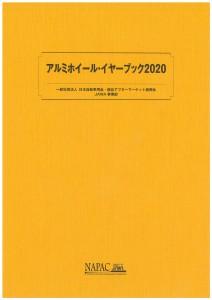 almiwheel_book_2020