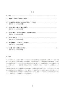 covid19_guideline_2