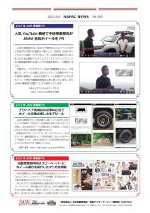 NAPAC NEWS200